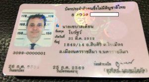 THAILAND-Pink-ID-Card